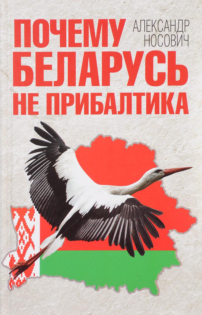 Александр Носович Почему Беларусь не Прибалтика