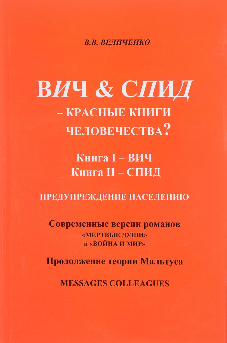 В. В. Величенко ВИЧ & СПИД - КРАСНЫЕ КНИГИ ЧЕЛОВЕЧЕСТВА?