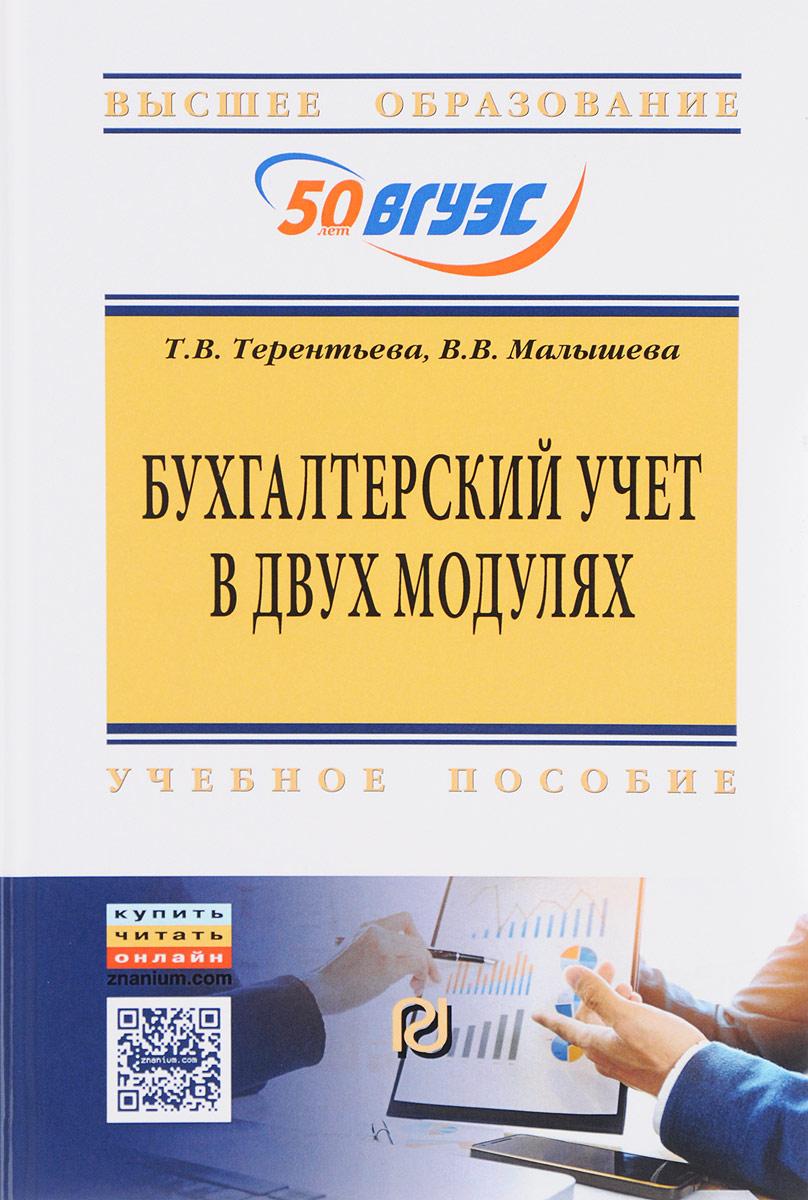 Т. В. Терентьева, В. В. Малышева Бухгалтерский учет в двух модулях: Учебное пособие в с канхва бухгалтерский учет и анализ
