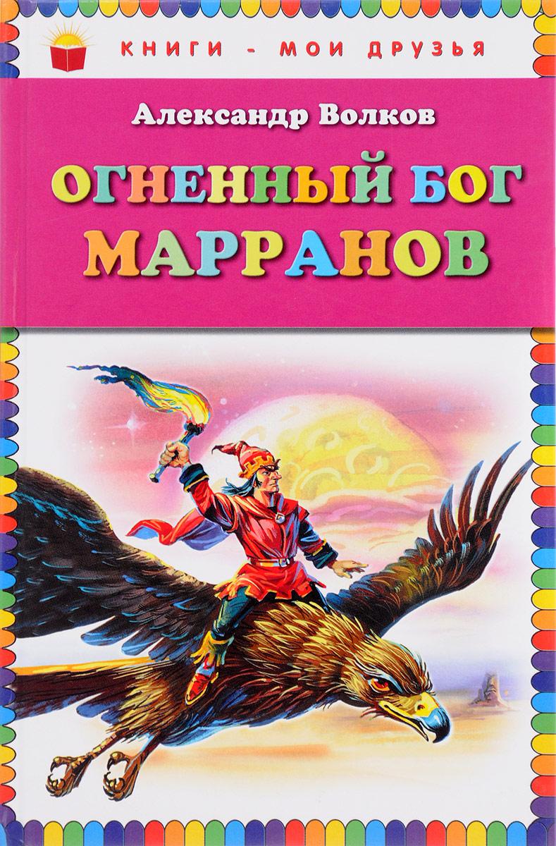 А. М. Волков Огненный бог Марранов волков а м владимирский л в огненный бог марранов
