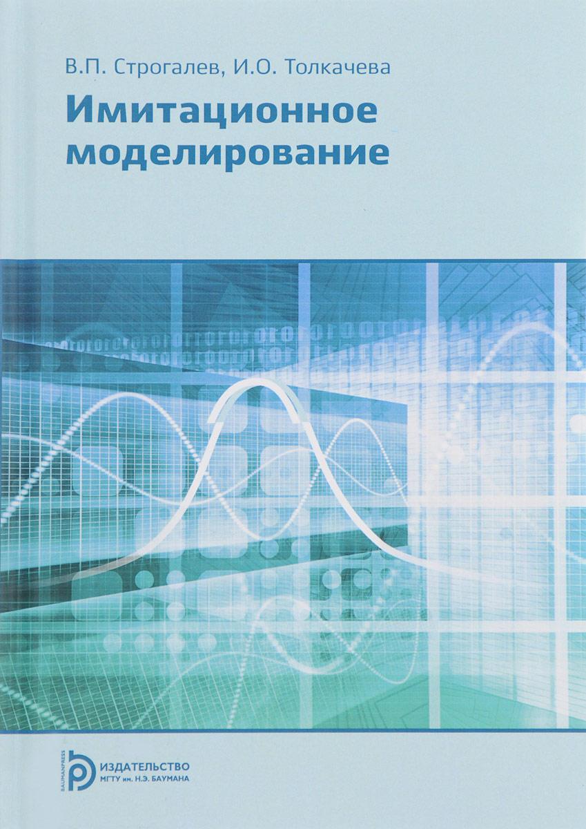 Имитационное моделирование. Учебное пособие