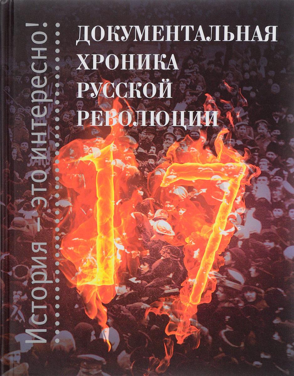 Документальная хроника русской революции в вихре революции события глазами поэта