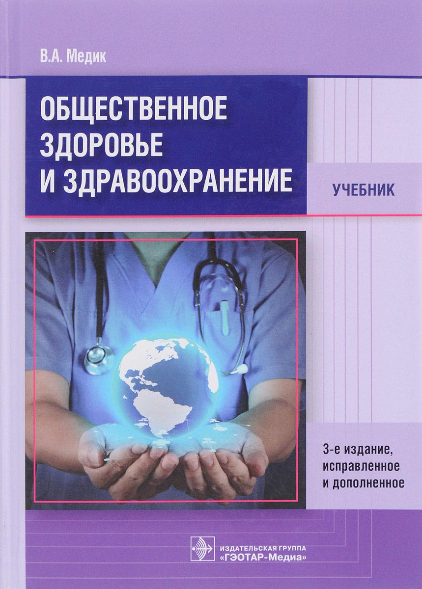 В. А. Медик Общественное здоровье и здравоохранение. Учебник медик в лисицин в общественное здоровье и здравоохранение учебник