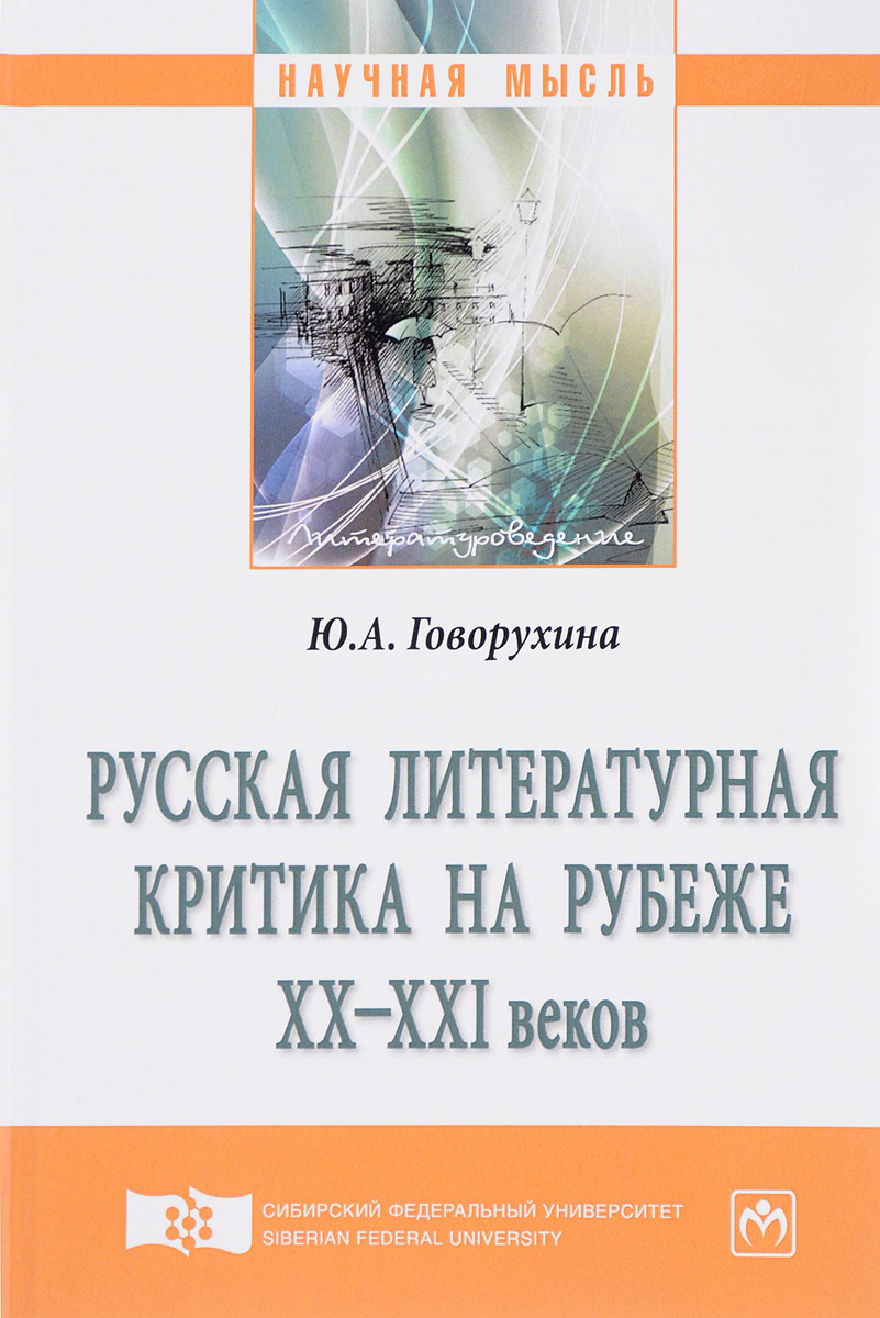 Ю. А. Говорухина Русская литературная критика на рубеже ХХ-ХХI веков
