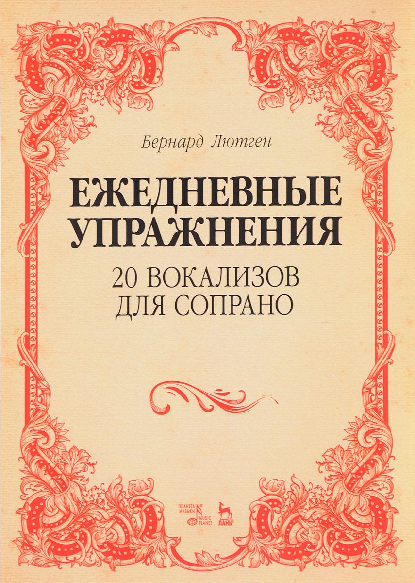 Бернард Лютген Ежедневные упражнения. 20 вокализов для сопрано. Ноты