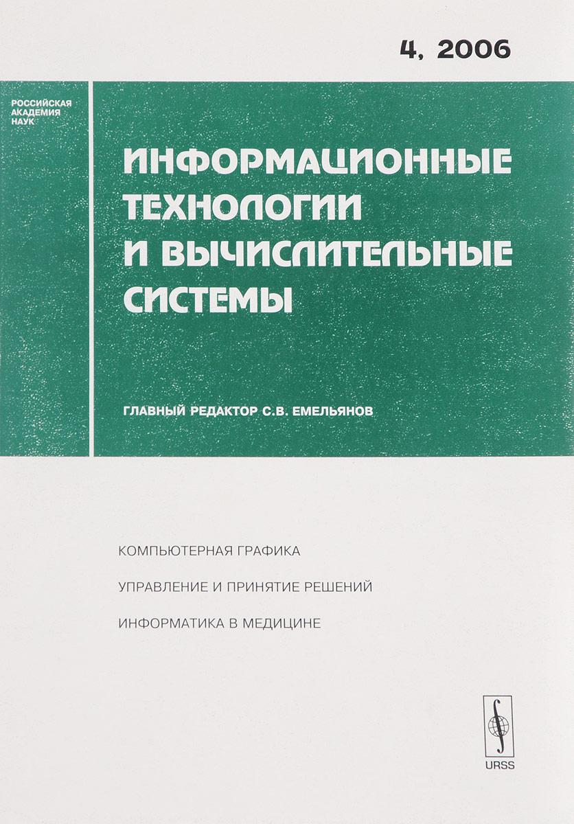 Информационные технологии и вычислительные системы, №4, 2006 информационные технологии и вычислительные системы 3 2011