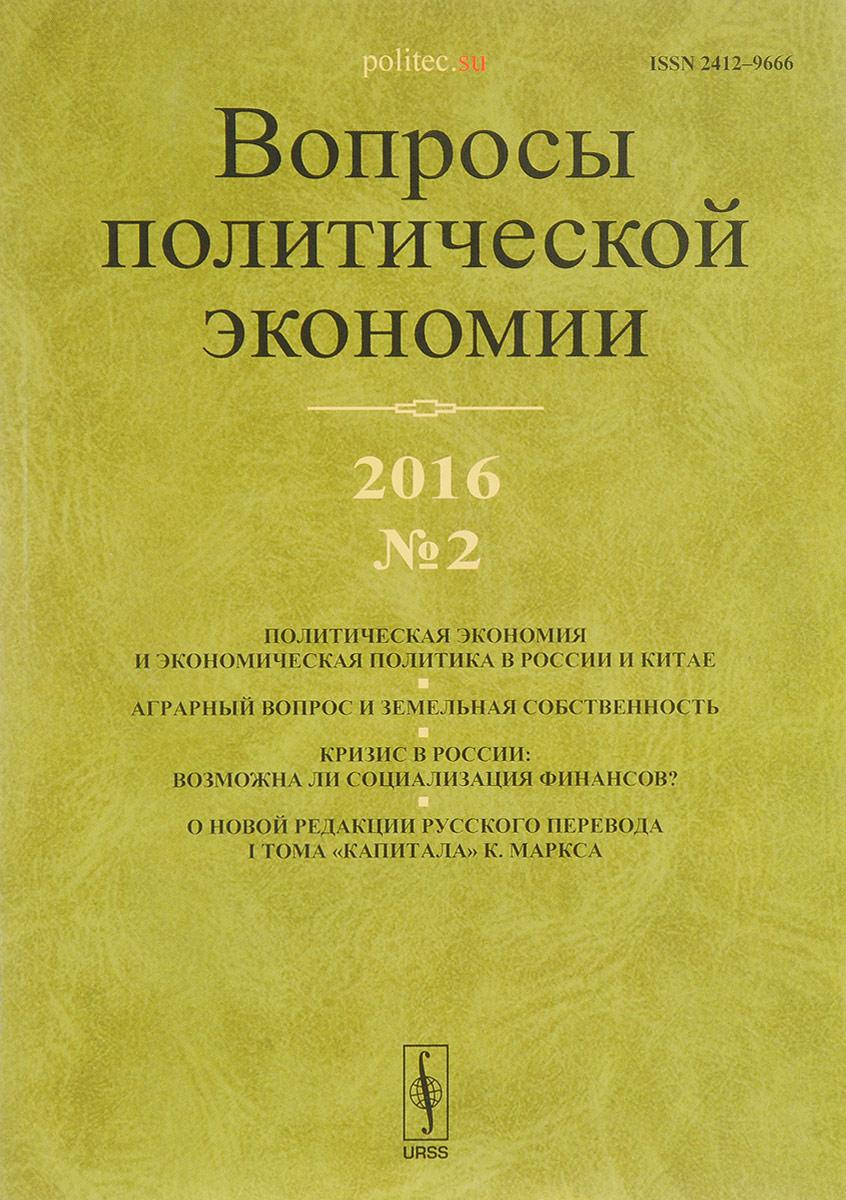 Вопросы политической экономии, №2, 2016 аксессуар чехол g case slim premium для iphone 6 4 7 inch metallic gg 541