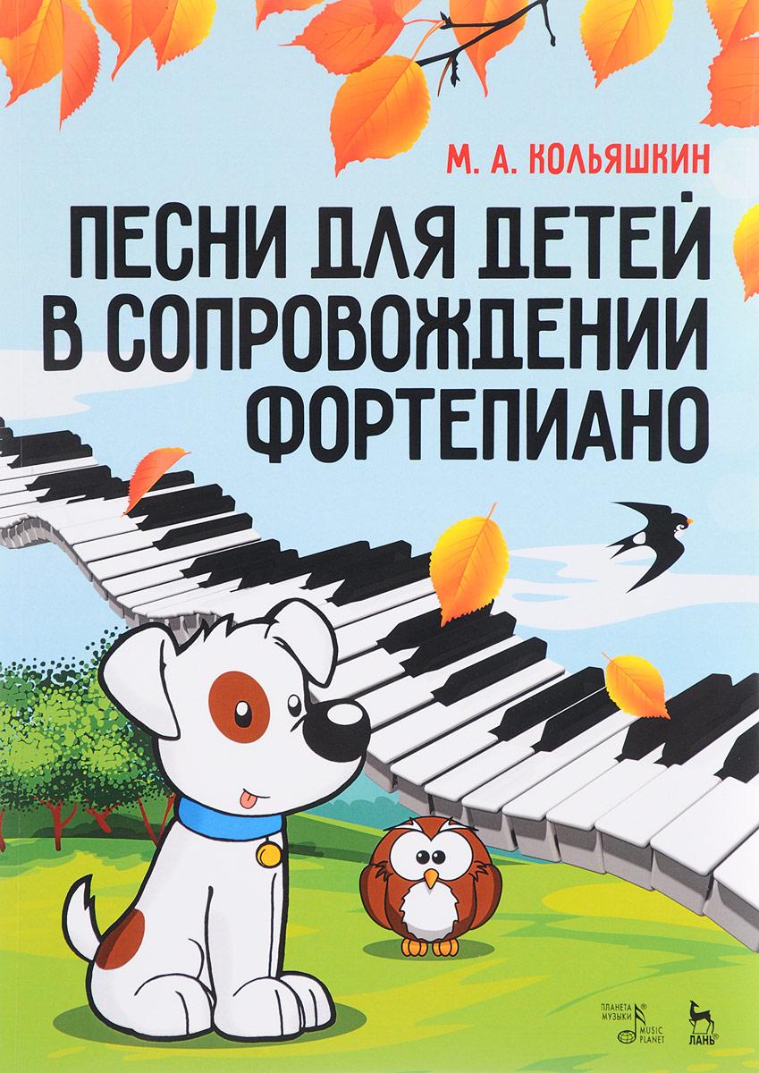 М. А. Кольяшкин Песни для детей в сопровождении фортепиано. Ноты ISBN: 978-5-8114-2668-3, 978-5-91938-424-3, 979-0-66005-192-4 кольяшкин м детство милое детство родное песни для детей в сопровождении фортепиано