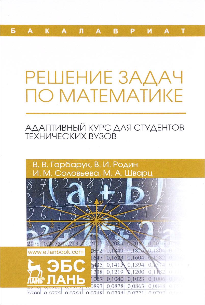 Решение задач по математике. Адаптивный курс для студентов технических вузов. Учебное пособие