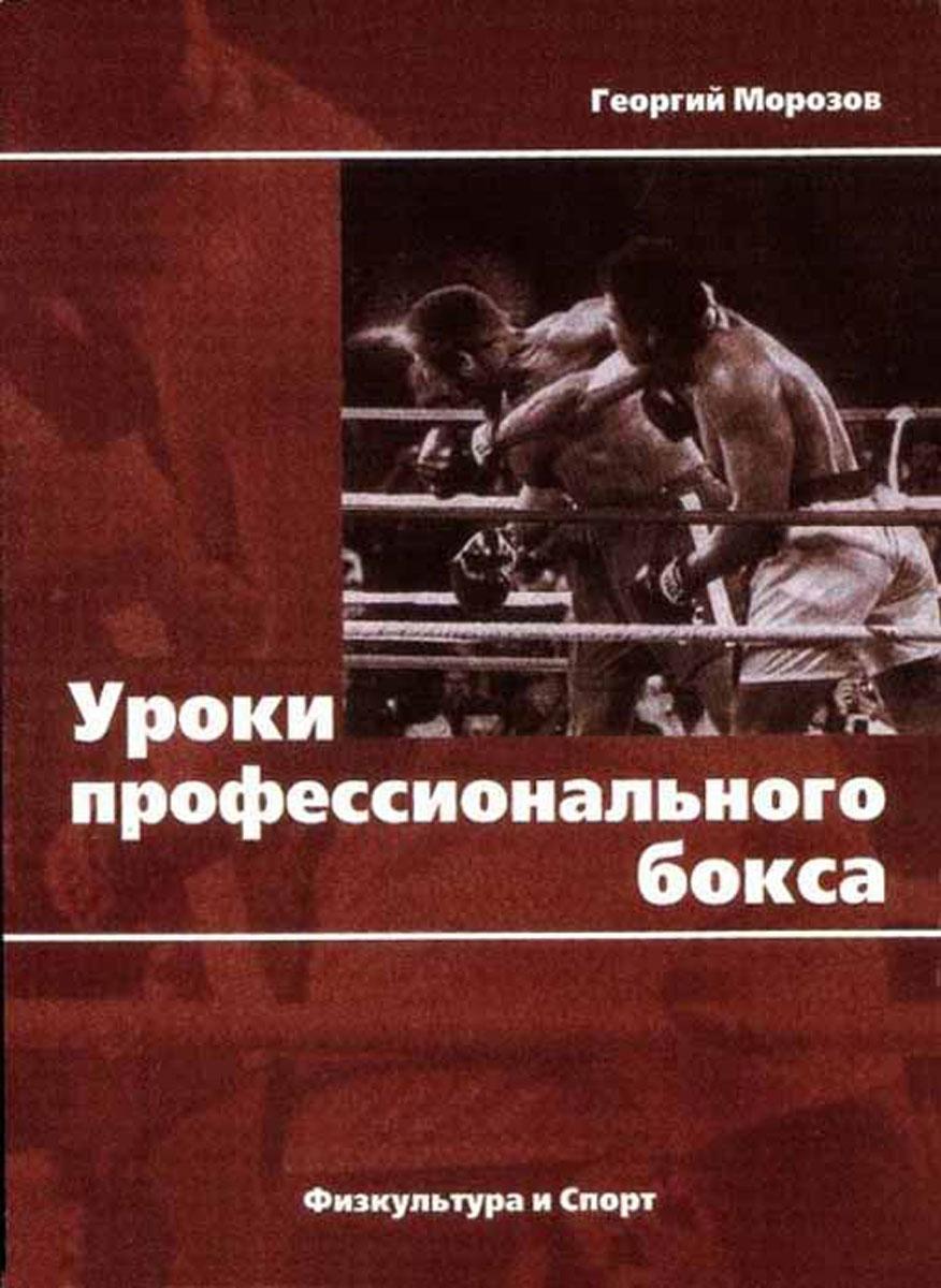 Г. Морозов Уроки профессионального бокса книга мастеров
