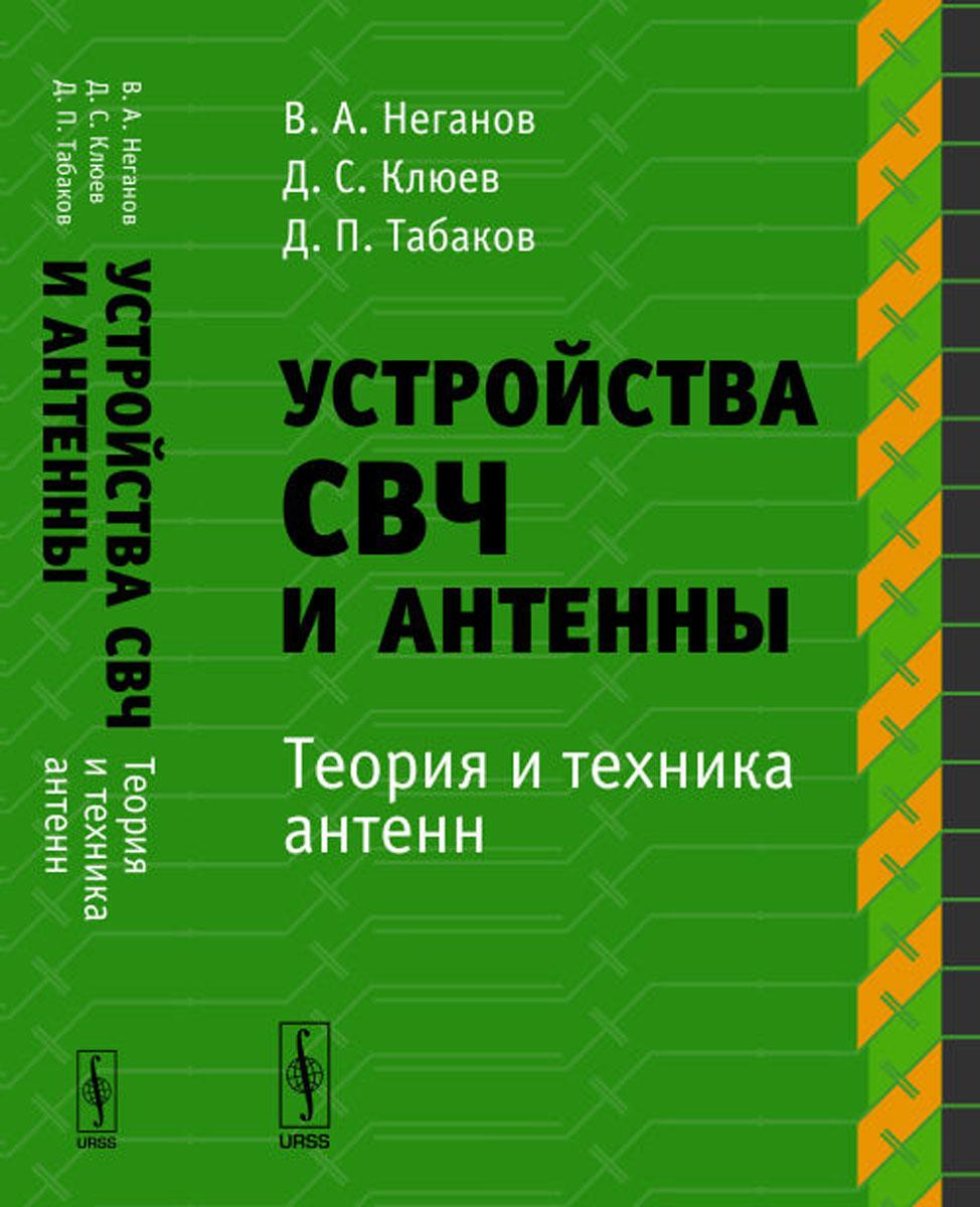 Устройства СВЧ и антенны. Теория и техника антенн. Часть 2