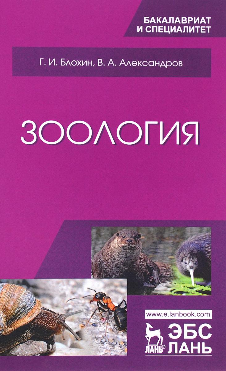 Зоология. Учебник