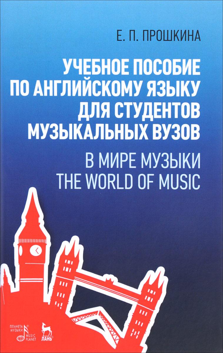 Е. П. Прошкина Английский язык. В мире музыки. Учебное пособие