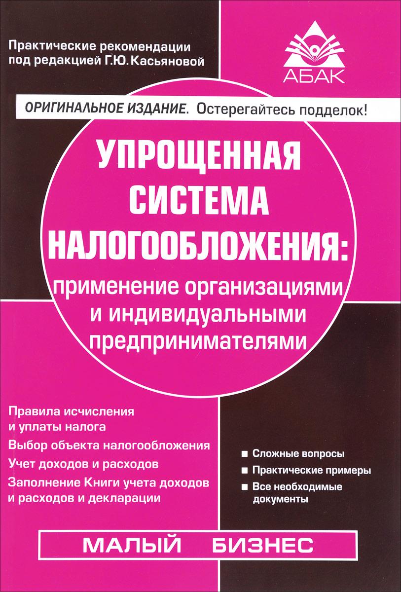 Г. Ю. Касьянова Упрощенная система налогообложения. Применение организациями и индивидуальными предпринимателями