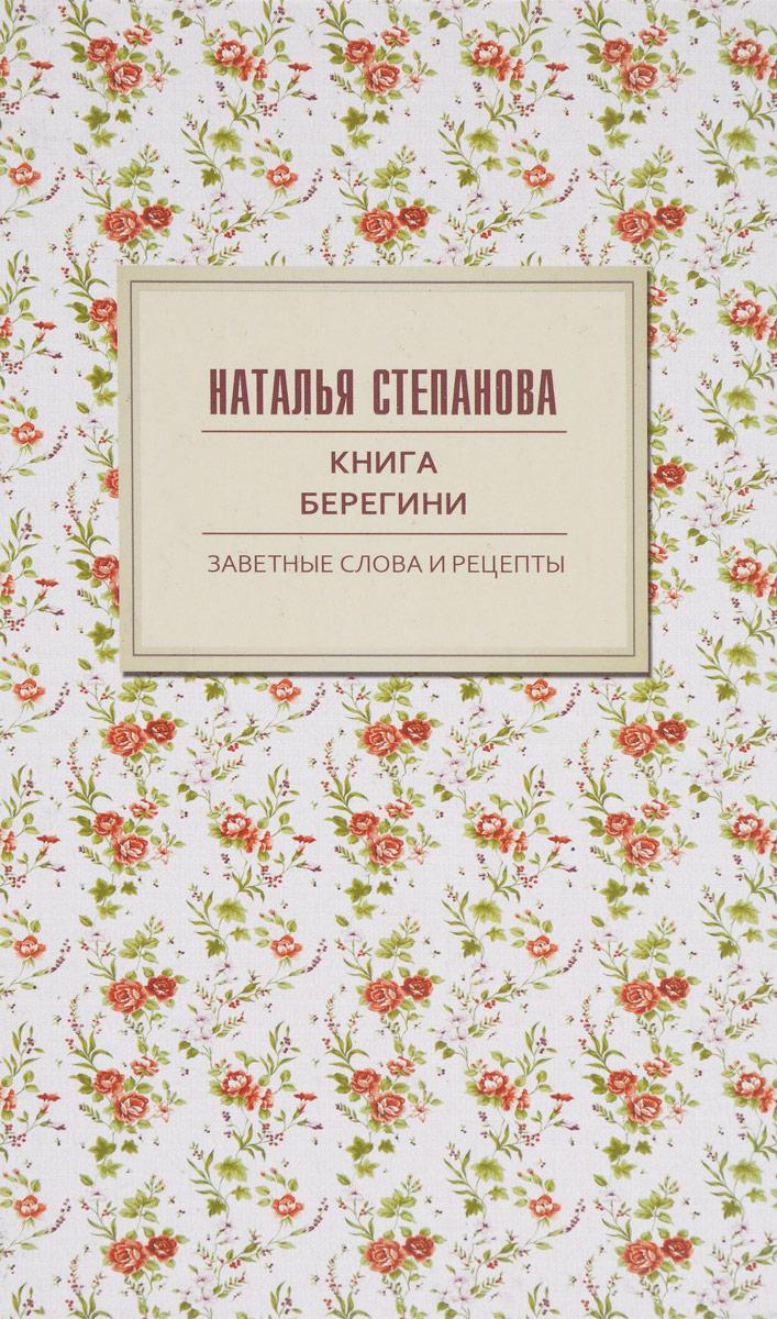 Книга берегини. Заветные слова и рецепты. Н. И. Степанова