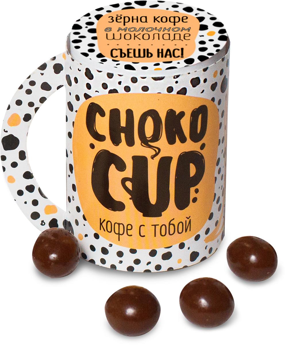 Chokocat Chokocup кофейные зерна в молочном шоколаде, 25 гБУМ003Chokocup - уникальное сочетание обжаренных кофейных зерен в молочном шоколаде! Два Choko-зерна взбодрят тебя так же, как целая кружка кофе! Удобно взять с собой на работу, учебу, в спортзал, на вечеринку - куда угодно. Chokocup - заряд бодрости в кармане!