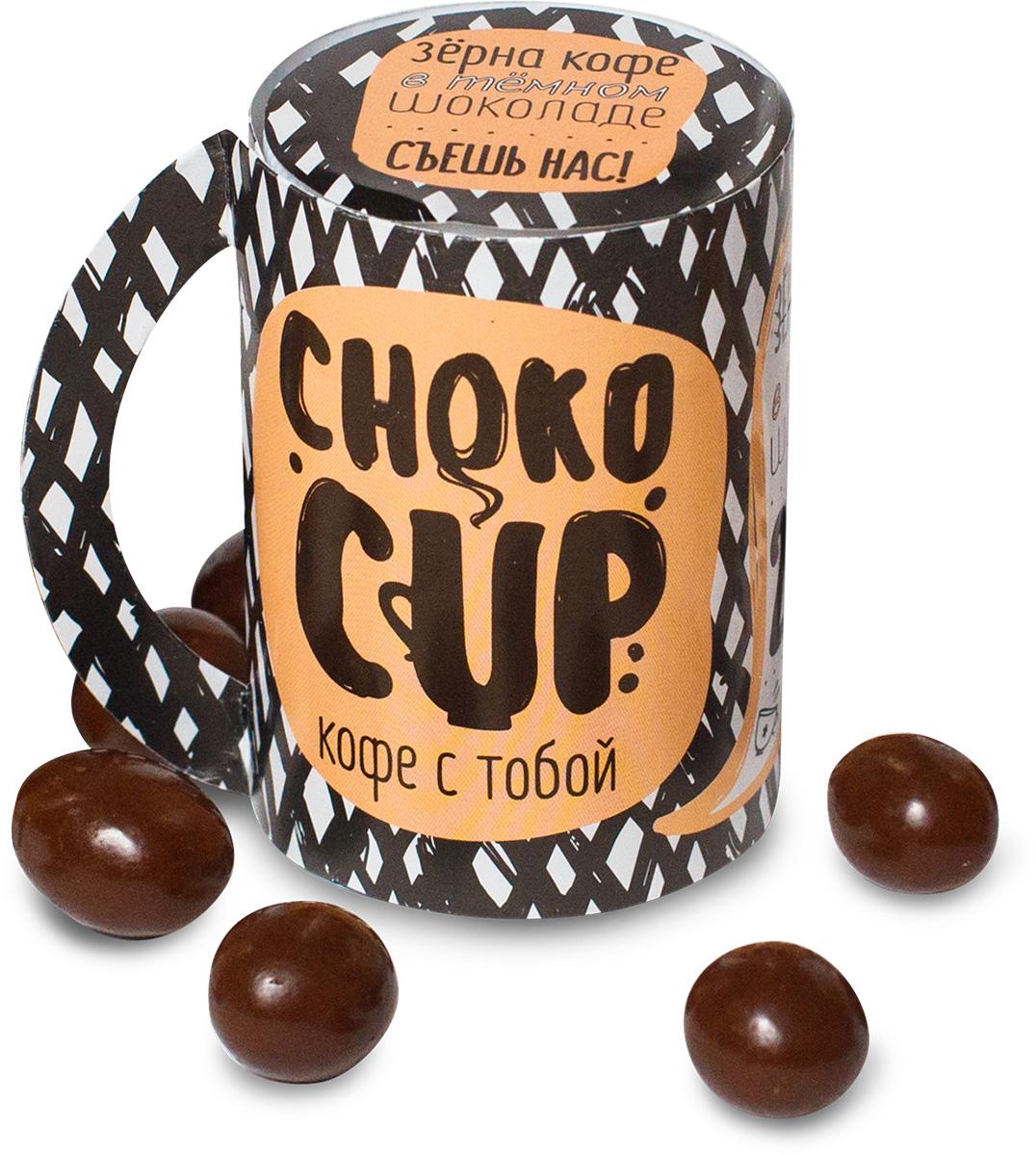 Chokocat Chokocup кофейные зерна в темном шоколаде, 25 г chokocat любимой дочке молочный шоколад 60 г