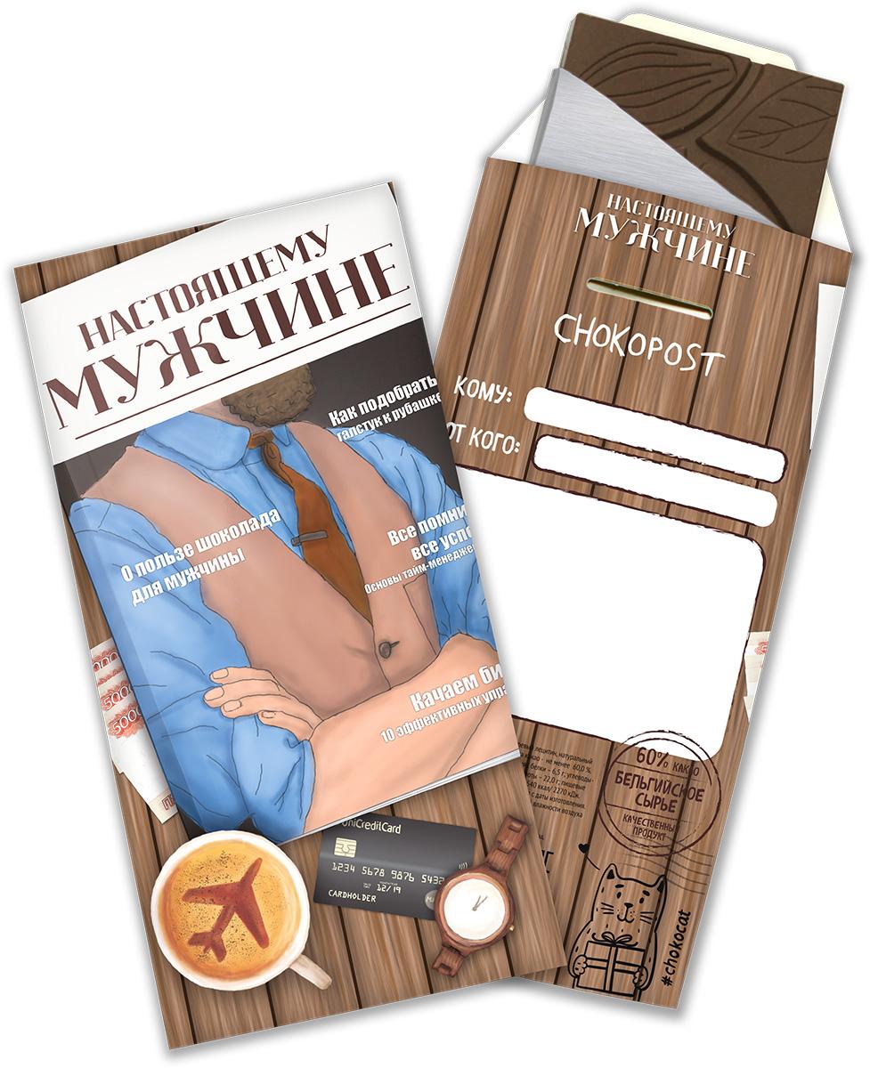 Chokocat Настоящему мужчине темный шоколад, 85 гНП013Шоколадный конверт Настоящему мужчине - темный шоколад, в стильном конверте. Только для настоящего мужчины! Открывается сверху и позволяет положить внутрь послание или презент (деньги, сертификат и т.д.). На обратной стороне конверта можно написать адресата послания, отправителя и добрые пожелания.