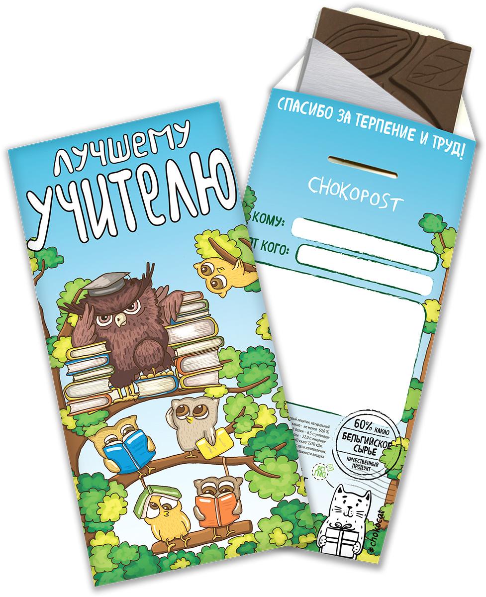 Chokocat Лучшему учителю темный шоколад, 85 г chokocat мамочка открытка с шоколадом 20 г