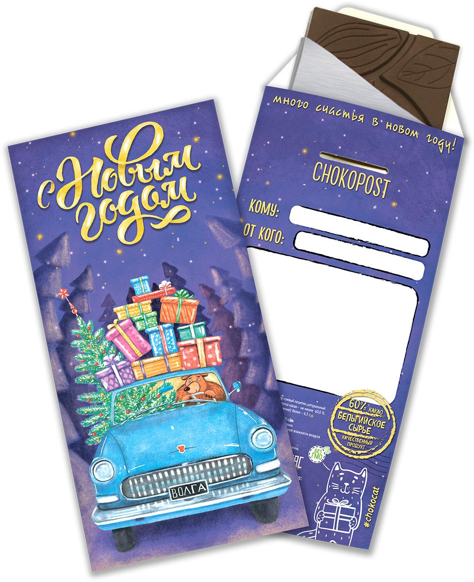 Chokocat Везем подарки темный шоколад, 85 гНП030Шоколадный конверт Везем подарки - дарите подарки, по поводу и без! Открывается сверху и позволяет положить внутрь послание или презент (деньги, сертификат и т.д.). На обратной стороне конверта можно написать адресата послания, отправителя и добрые пожелания.