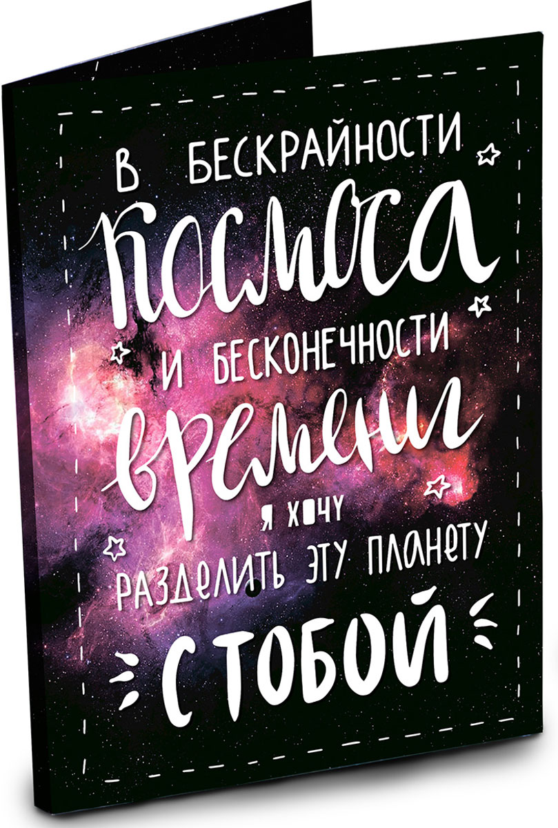 Chokocat Космос открытка с шоколадом, 20 г chokocat спасибо молочный шоколад 60 г