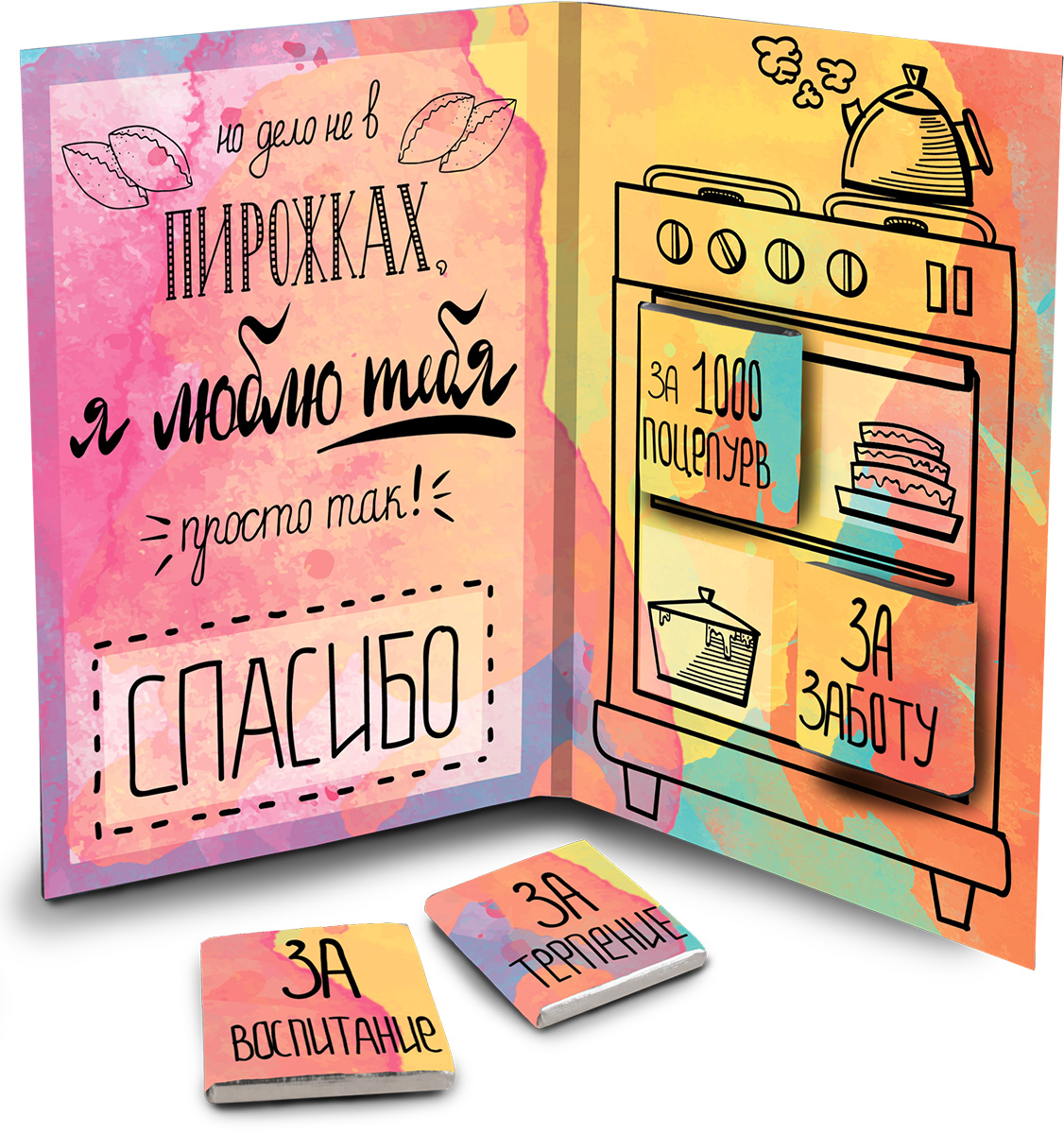 Открытка для любимого с шоколадками