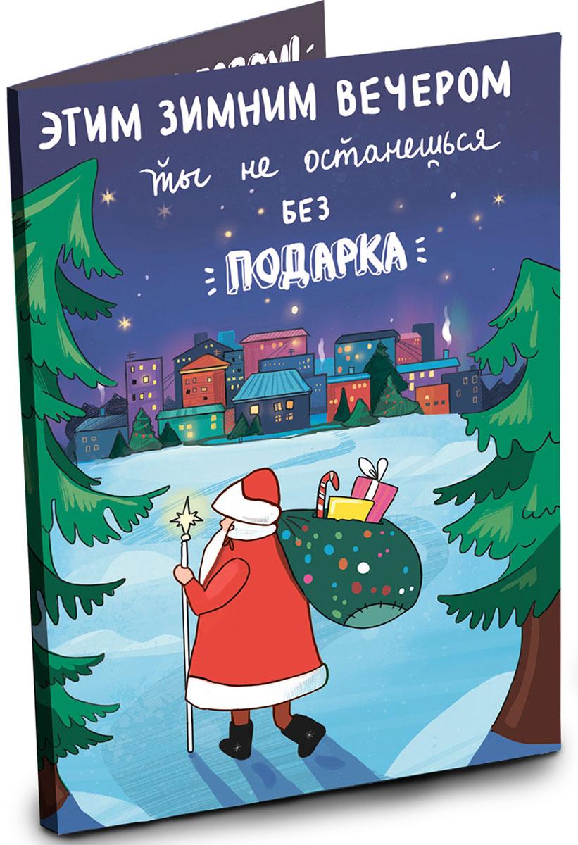 Chokocat Подарки открытка с шоколадом, 20 гОТК019Открытка, которая не оставит без подарка в зимние вечера! Внутри 4 шоколадки по 5 грамм.