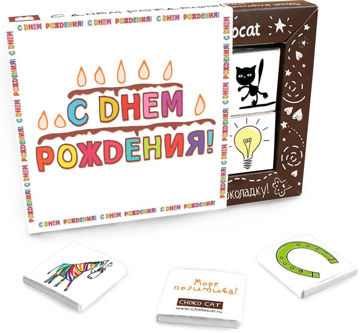 Chokocat С днем рождения молочный шоколад, 60 г chokocat люблю молочный шоколад 60 г