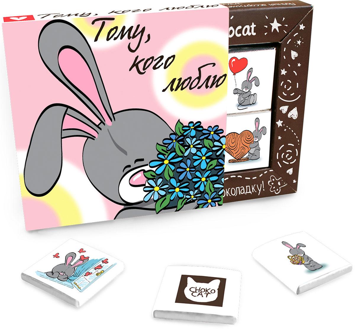 Chokocat Тому кого люблю молочный шоколад, 60 г chokocat календарь зимние забавы молочный шоколад 75 г