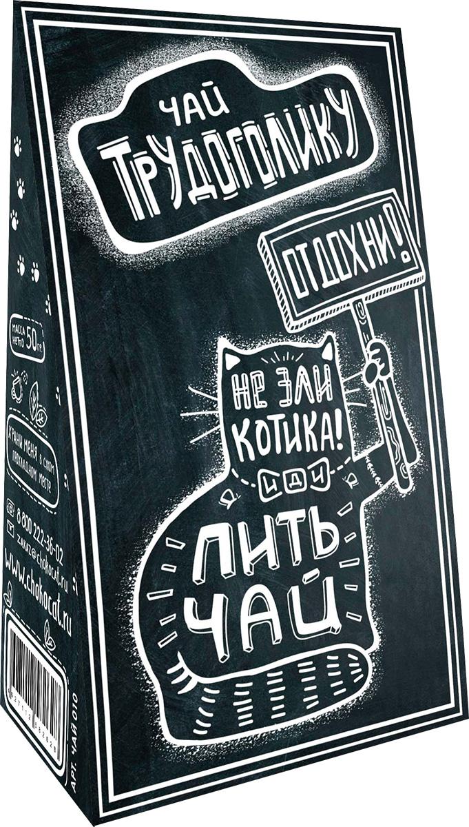 Chokocat Трудоголику черный чай с листьями и ягодами черной смородины, 50 г ударница мармелад со вкусом черной смородины 325 г