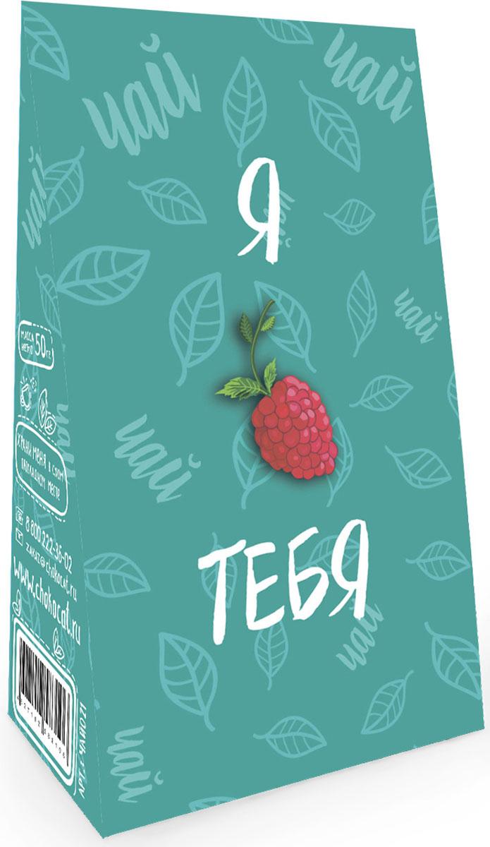 Chokocat Я люблю тебя черный чай с кусочками ягод и лепестками цветов, 50 г арт дизайн подарочный набор открытка с ручкой я не робинзон но пятницу люблю 0701 033