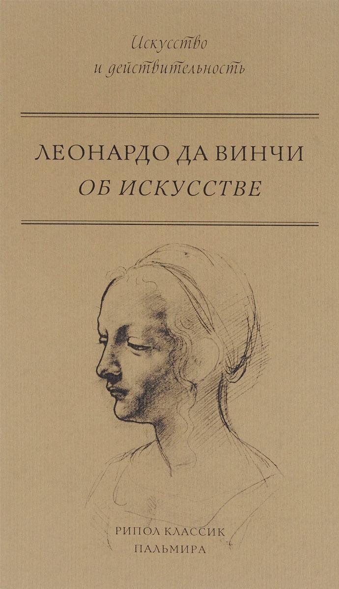 Леонардо Да Винчи Об искусстве ю колпинский образ человека в искусстве возрождения