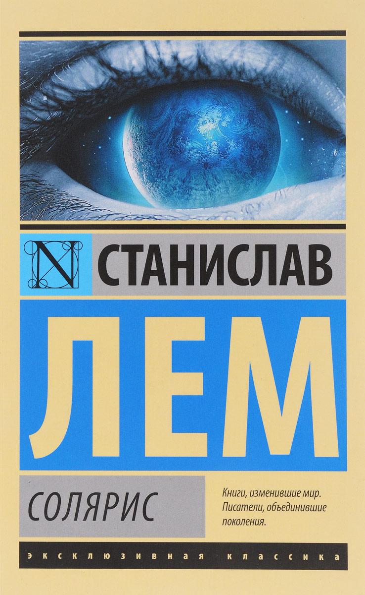 Станислав Лем Солярис лем станислав непобедимый