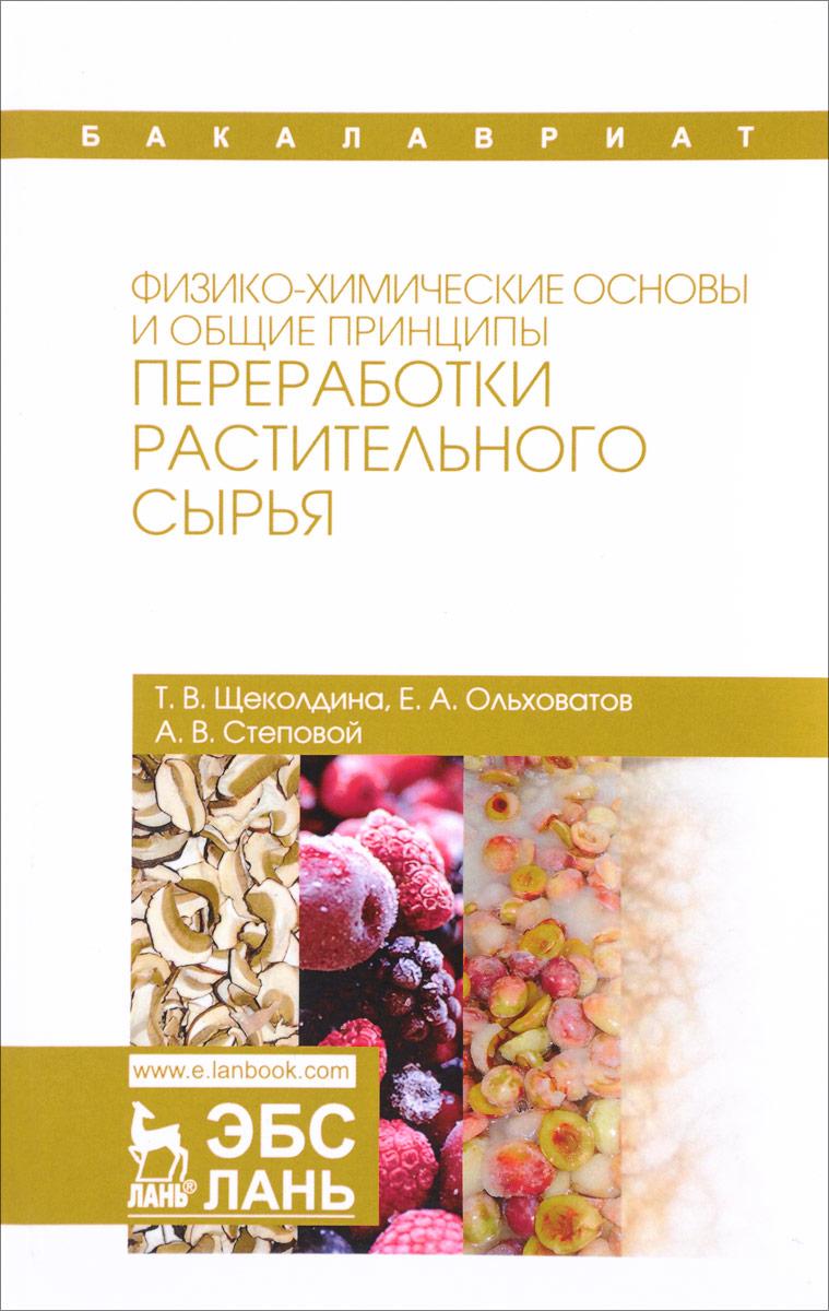 Физико-химические основы и общие принципы переработки растительного сырья. Учебное пособие
