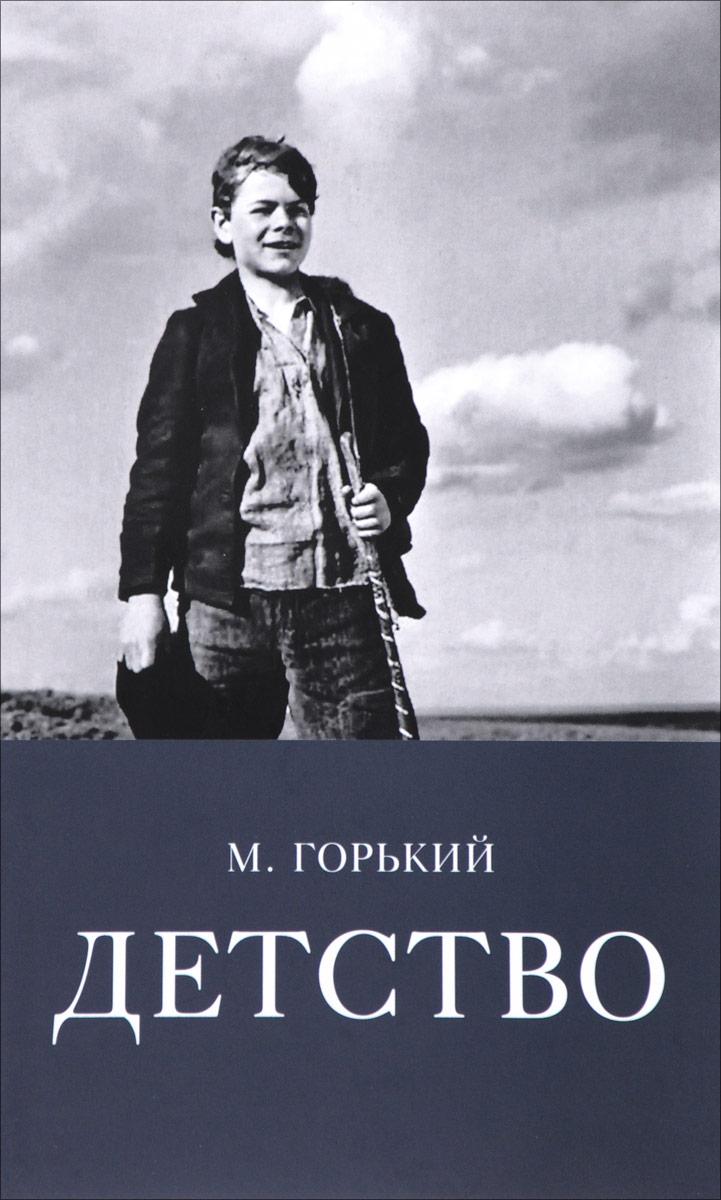 М. Горький Детство детство лидера