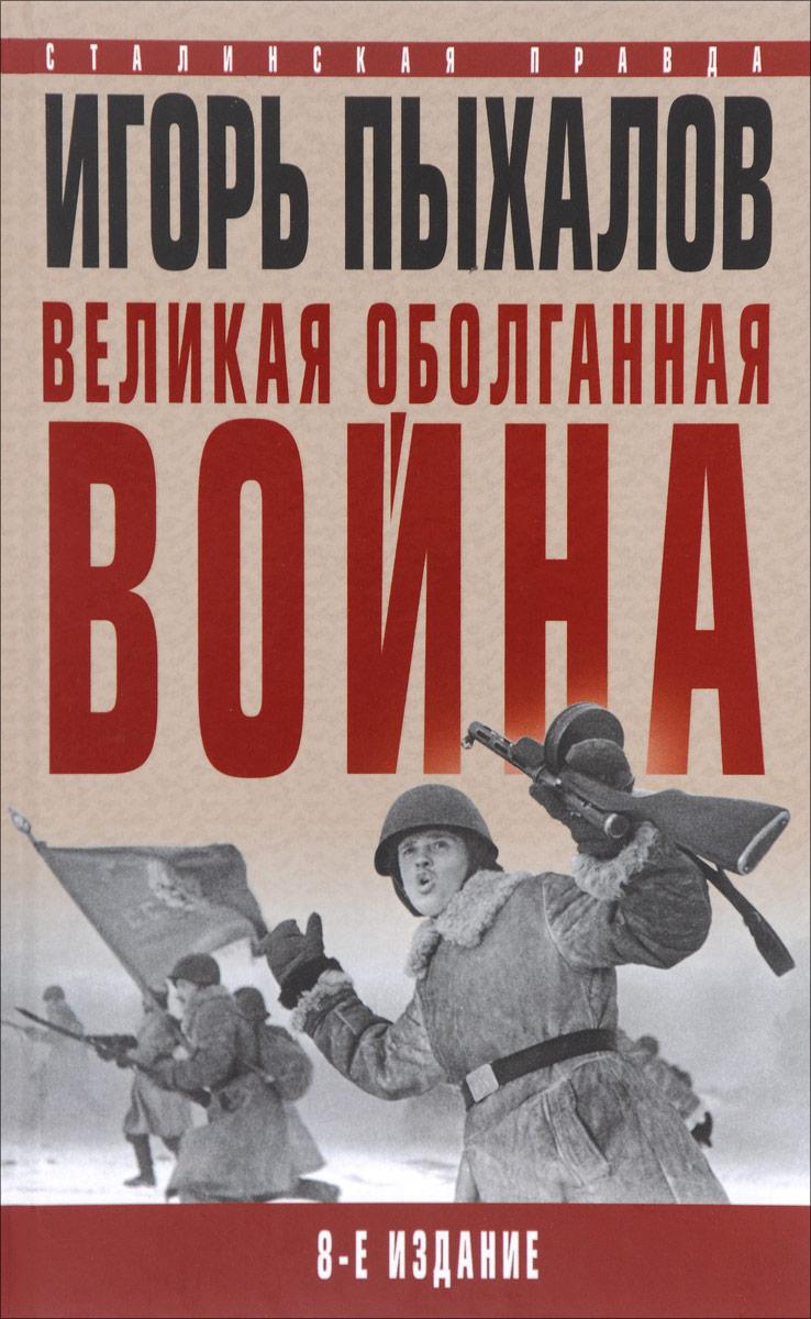Игорь Пыхалов Великая оболганная война