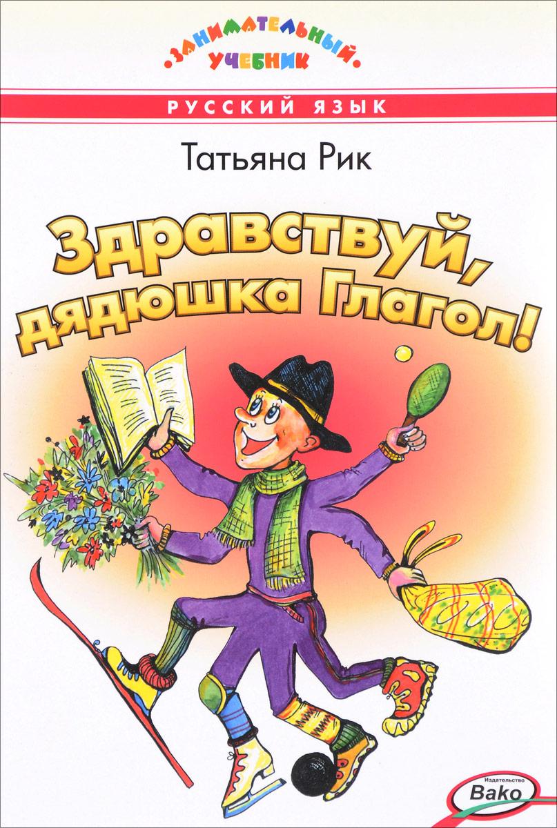Татьяна Рик Здравствуй, дядюшка Глагол! татьяна рик черепаший дом