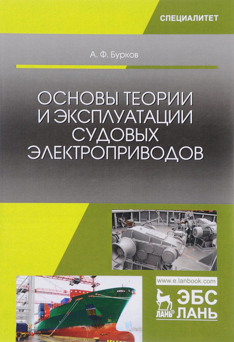 А. Ф. Бурков Основы теории и эксплуатации судовых электроприводов. Учебник