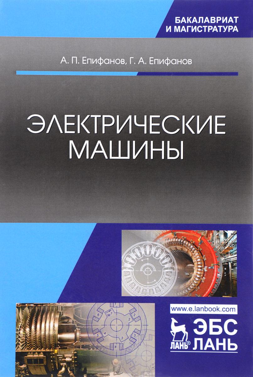 А. П. Епифанов, Г. А. Епифанов Электрические машины. Учебник брелок для машины рено
