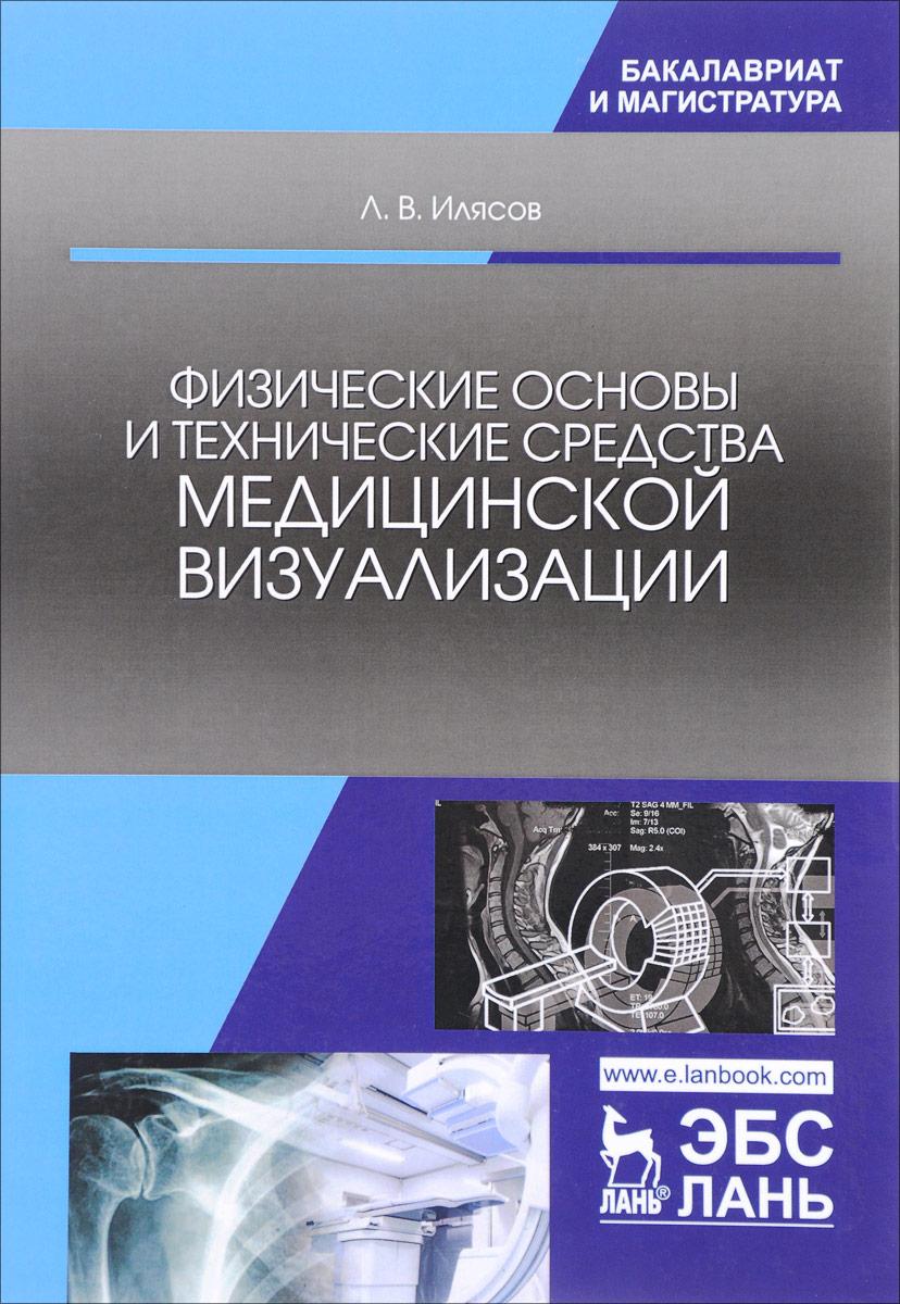 Физические основы и технические средства медицинской визуализации. Учебное пособие