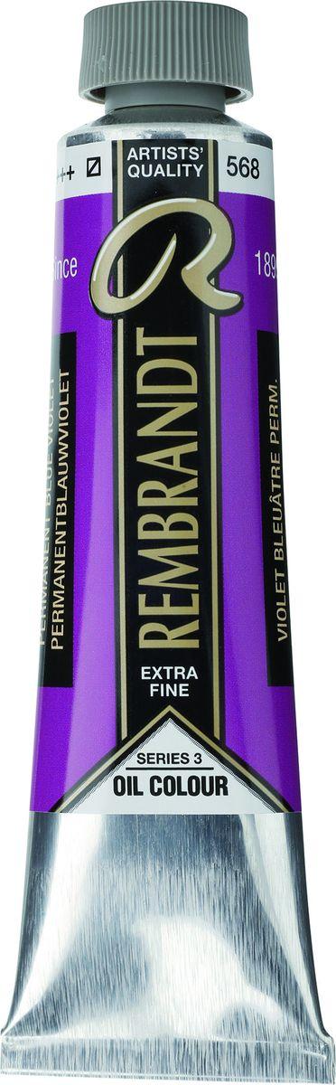 Royal Talens Краска масляная Rembrandt цвет 568 Сине-фиолетовый устойчивый 40 мл
