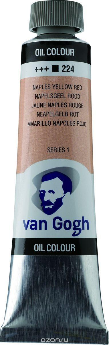 Royal Talens Краска масляная Van Gogh цвет 224 Желто-красный неаполитанский 40 мл02052243Масляные краски Van Gogh – это современная линейка ярких и насыщенных оттенков с высоким содержанием пигмента. Все краски обладают одинаковой степенью плотности, прекрасно смешиваются между собой, с ними легко работать. Цветовой диапазон включает как укрывистые, так и прозрачные краски, что позволяет создать эффект глубины картины. Основные характеристики:-Высокое содержание пигментов.-Светостойкие (гарантия сохранения цвета у большинства оттенков - 100 лет).-Яркие, интенсивные оттенки.-Равномерная степень блеска и плотности цветов. -Палитра из 66 цветов.