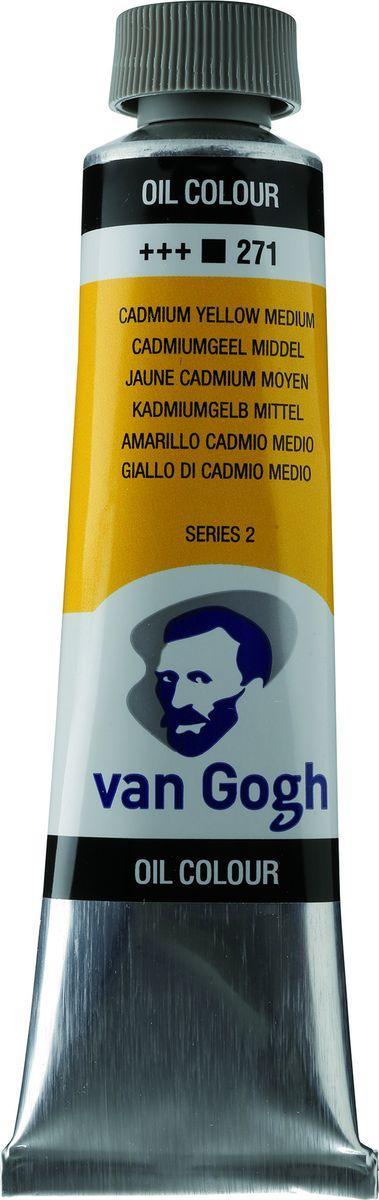 Royal Talens Краска масляная Van Gogh цвет 271 Кадмий желтый средний 40 мл02052713Масляные краски Van Gogh – это современная линейка ярких и насыщенных оттенков с высоким содержанием пигмента. Все краски обладают одинаковой степенью плотности, прекрасно смешиваются между собой, с ними легко работать. Цветовой диапазон включает как укрывистые, так и прозрачные краски, что позволяет создать эффект глубины картины. Основные характеристики:-Высокое содержание пигментов.-Светостойкие (гарантия сохранения цвета у большинства оттенков - 100 лет).-Яркие, интенсивные оттенки.-Равномерная степень блеска и плотности цветов. -Палитра из 66 цветов.