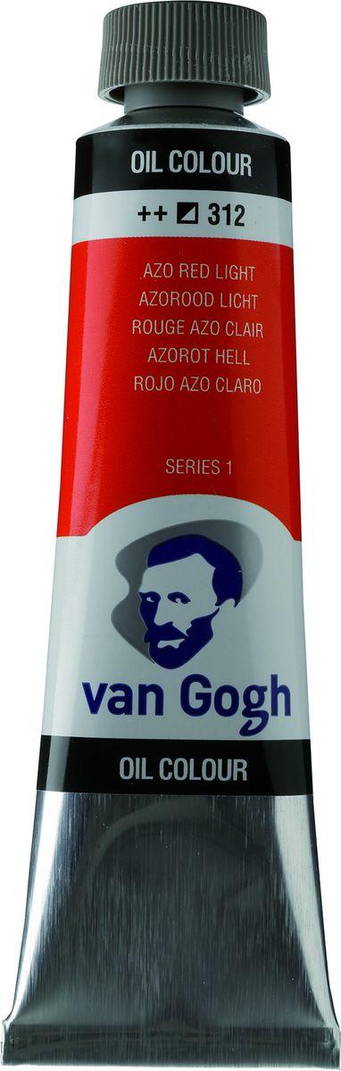 Royal Talens Краска масляная Van Gogh цвет 312 Красный светлый АЗО 40 мл02053123Масляные краски Van Gogh – это современная линейка ярких и насыщенных оттенков с высоким содержанием пигмента. Все краски обладают одинаковой степенью плотности, прекрасно смешиваются между собой, с ними легко работать. Цветовой диапазон включает как укрывистые так и прозрачные краски, что позволяет создать эффект глубины картины.Основные характеристики:Высокое содержание пигментовСветостойкие (гарантия сохранения цвета у большинства оттенков - 100 лет)Яркие, интенсивные оттенкиРавномерная степень блеска и плотности цветов Палитра из 66 цветов