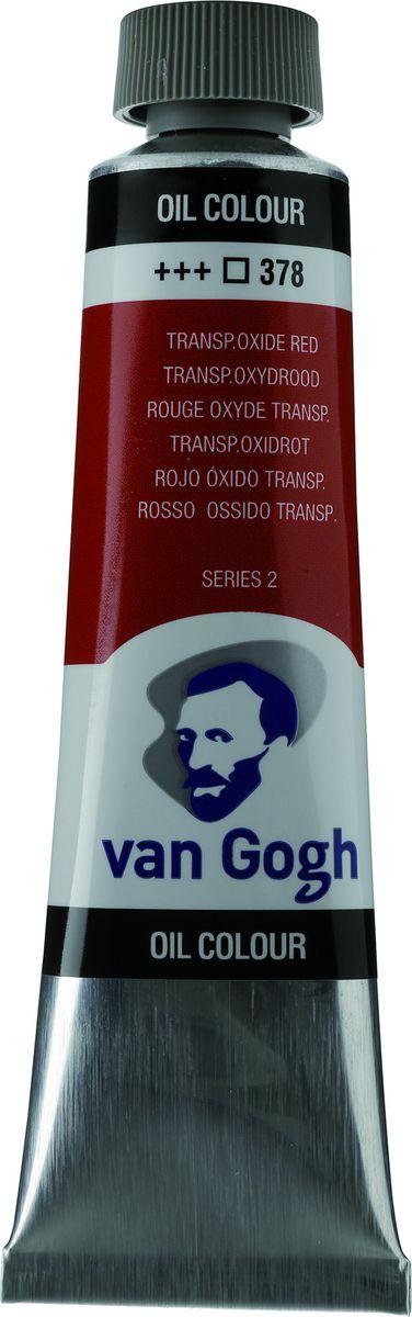 Royal Talens Краска масляная Van Gogh цвет 378 Красный оксид прозрачный 40 мл02053783Масляные краски Van Gogh – это современная линейка ярких и насыщенных оттенков с высоким содержанием пигмента. Все краски обладают одинаковой степенью плотности, прекрасно смешиваются между собой, с ними легко работать. Цветовой диапазон включает как укрывистые, так и прозрачные краски, что позволяет создать эффект глубины картины. Основные характеристики:-Высокое содержание пигментов.-Светостойкие (гарантия сохранения цвета у большинства оттенков - 100 лет).-Яркие, интенсивные оттенки.-Равномерная степень блеска и плотности цветов. -Палитра из 66 цветов.