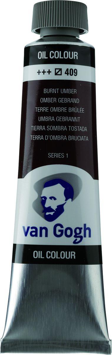 Royal Talens Краска масляная Van Gogh цвет 409 Умбра жженая 40 мл02054093Масляные краски Van Gogh – это современная линейка ярких и насыщенных оттенков с высоким содержанием пигмента. Все краски обладают одинаковой степенью плотности, прекрасно смешиваются между собой, с ними легко работать. Цветовой диапазон включает как укрывистые так и прозрачные краски, что позволяет создать эффект глубины картины.Основные характеристики:Высокое содержание пигментовСветостойкие (гарантия сохранения цвета у большинства оттенков - 100 лет)Яркие, интенсивные оттенкиРавномерная степень блеска и плотности цветов Палитра из 66 цветов