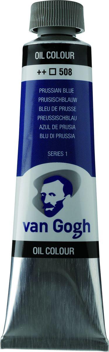 Royal Talens Краска масляная Van Gogh цвет 508 Лазурь берлинская 40 мл02055083Масляные краски Van Gogh – это современная линейка ярких и насыщенных оттенков с высоким содержанием пигмента. Все краски обладают одинаковой степенью плотности, прекрасно смешиваются между собой, с ними легко работать. Цветовой диапазон включает как укрывистые, так и прозрачные краски, что позволяет создать эффект глубины картины. Основные характеристики:-Высокое содержание пигментов.-Светостойкие (гарантия сохранения цвета у большинства оттенков - 100 лет).-Яркие, интенсивные оттенки.-Равномерная степень блеска и плотности цветов. -Палитра из 66 цветов.