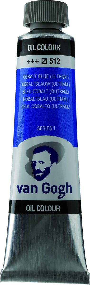 Royal Talens Краска масляная Van Gogh цвет 512 Кобальт синий ультрамариновый 40 мл02055123Масляные краски Van Gogh – это современная линейка ярких и насыщенных оттенков с высоким содержанием пигмента. Все краски обладают одинаковой степенью плотности, прекрасно смешиваются между собой, с ними легко работать. Цветовой диапазон включает как укрывистые, так и прозрачные краски, что позволяет создать эффект глубины картины. Основные характеристики:-Высокое содержание пигментов.-Светостойкие (гарантия сохранения цвета у большинства оттенков - 100 лет).-Яркие, интенсивные оттенки.-Равномерная степень блеска и плотности цветов. -Палитра из 66 цветов.