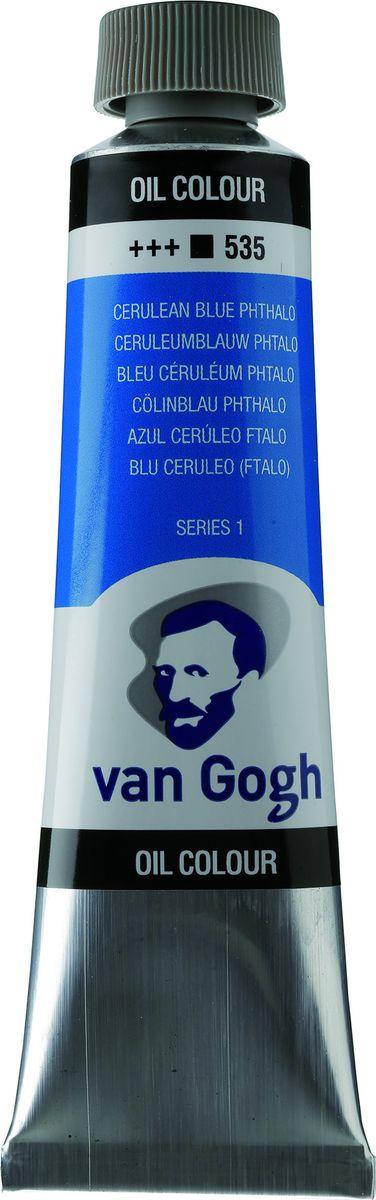 Royal Talens Краска масляная Van Gogh цвет 535 Лазурно-синий фталоцианин 40 мл02055353Масляные краски Van Gogh – это современная линейка ярких и насыщенных оттенков с высоким содержанием пигмента. Все краски обладают одинаковой степенью плотности, прекрасно смешиваются между собой, с ними легко работать. Цветовой диапазон включает как укрывистые, так и прозрачные краски, что позволяет создать эффект глубины картины. Основные характеристики:-Высокое содержание пигментов.-Светостойкие (гарантия сохранения цвета у большинства оттенков - 100 лет).-Яркие, интенсивные оттенки.-Равномерная степень блеска и плотности цветов. -Палитра из 66 цветов.