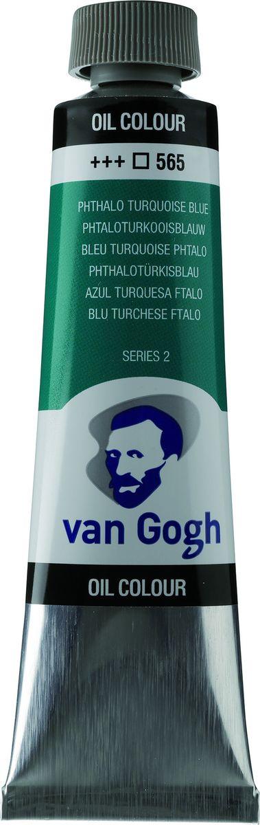 Royal Talens Краска масляная Van Gogh цвет  Бирюзовый фталоцианин 40 мл02053Масляные краски Van Gogh – это современная линейка ярких и насыщенных оттенков с высоким содержанием пигмента. Все краски обладают одинаковой степенью плотности, прекрасно смешиваются между собой, с ними легко работать. Цветовой диапазон включает как укрывистые, так и прозрачные краски, что позволяет создать эффект глубины картины. Основные характеристики:-Высокое содержание пигментов.-Светостойкие (гарантия сохранения цвета у большинства оттенков - 100 лет).-Яркие, интенсивные оттенки.-Равномерная степень блеска и плотности цветов. -Палитра из 66 цветов.